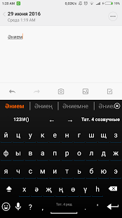 Screenshot of AnySoftKeyboard: Tatar